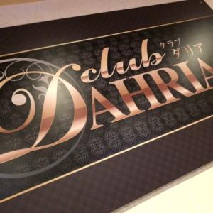 club Dahria